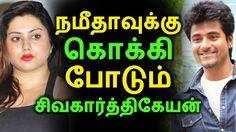நமீதாவுக்கு கொக்கி போடும் சிவகார்த்திகேயன்   Tamil Cinema News   Kollywood News   Tamil SeithigalA hot and sexy actress Namitha is now committed to act in sister role for sivakarthikeyan movie. This movie will be direct by Ponram who previously ga... Check more at http://tamil.swengen.com/%e0%ae%a8%e0%ae%ae%e0%af%80%e0%ae%a4%e0%ae%be%e0%ae%b5%e0%af%81%e0%ae%95%e0%af%8d%e0%ae%95%e0%af%81-%e0%ae%95%e0%af%8a%e0%ae%95%e0%af%8d%e0%ae%95%e0%ae%bf-%e0%ae%aa%e0%af%8b%e0%ae%9f%e0%af%81%e0%ae%ae/