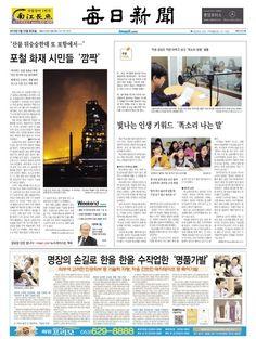 2013년 3월 23일 매일신문 1면