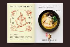 NOROSHI (麺屋のろし) //Branding on Behance
