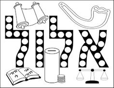 Content: Coloring Page Includes: 1 coloring page with items related to Elul… Judaism For Kids, Rosh Hashanah Cards, Hebrew Prayers, Jewish Crafts, Learning A Second Language, Hebrew School, Preschool Writing, Learn Hebrew, Lessons For Kids