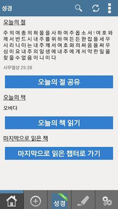 """This is the korean translated version of the bible. <p>The Bible (from Koine Greek τὰ βιβλία, tà biblía, """"the books"""") is a canonical collection of texts considered sacred in Judaism and Christianity. There is no single """"Bible"""" and many Bibles with varying contents exist.<p>The term Bible is shared between Judaism and Christianity, although the contents of each of their collections of canonical texts is not the same. Different religious groups include different books within their Biblical…"""