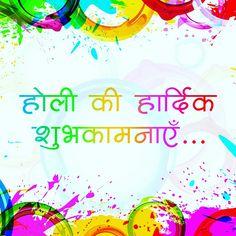 Happy Holi Photo, Happy Holi Wishes, Background Images For Editing, Indian Festivals, Photo Backgrounds, Hindi Quotes, Celebrations, Congratulations, Flowers