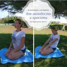 Дорогие друзья! Я открываю новую рубрику под хештегом#йога_вместе_с_сашей Здесь будут собраны упражнения, медитации, практики, которые улучшают здоровье и помогают в жизни. Можете пользоваться, делиться с близкими, практиковать и становиться с каждым днем лучше и краше! 🤗 . Упражнение для молодости и красоты. Сядьте на колени и пятки. Вдохните и прогнитесь вперед, подбородок при этом притянут вниз, выдохните и медленно прогнитесь назад, слегка выдавливая подбородок вперед, так что во время…