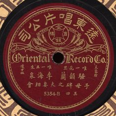 US Oriental Record Co.