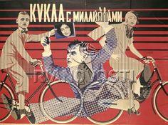 """Рекламный плакат к кинофильму """"Кукла с миллионами"""""""