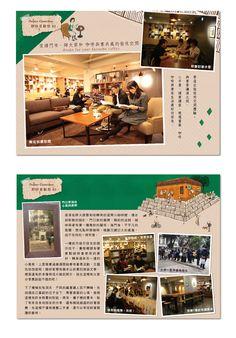 Starbucks夥伴月刊  2011年 1月