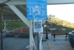 Οι πινακίδες με τους κωδικούς QR codes παρέχουν πληροφορίες για τα αξιοθέατα του δήμου Κέας Στο πλαίσιο της τουριστικής ανάδειξης του νησιού και της αναβάθμισης των υπηρεσιών που παρέχονται στους ε…