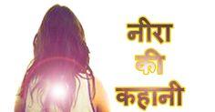 Hindi Story - नीरा की कहानी