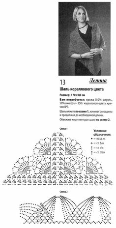 ШАЛЬ КОРАЛЛОВОГО ЦВЕТА. Обсуждение на LiveInternet - Российский Сервис Онлайн-Дневников