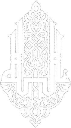 djcjcb Motifs Islamiques, Islamic Motifs, Islamic Art Pattern, Stencil Patterns, Stencil Designs, Pattern Art, Arabic Calligraphy Art, Arabic Art, Bijoux Art Deco