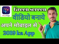#greenscreen - YouTube Frame Download, Science And Technology, App, Youtube, Apps, Youtubers, Youtube Movies