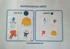Δραστηριότητα διάκρισης: μεγάλο - μικρό :: Mauropinakas Plastic Cutting Board