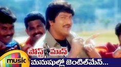Postman Telugu Movie Songs | Manushullo Gentleman Music Video | Mohan Babu | Soundarya | Mango Music Music Video Posted on http://musicvideopalace.com/postman-telugu-movie-songs-manushullo-gentleman-music-video-mohan-babu-soundarya-mango-music/