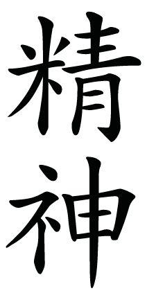 Japanese Kanji Symbol for spirit
