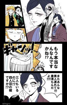 Clannad, Slayer Anime, Anime Demon, Kuroko, Haikyuu, Bleach, Animation, Manga, Comics