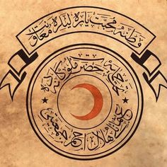 Osmanlı Hilal-i Ahmer (Kızılay) Amblemi, 1868 #osmanl