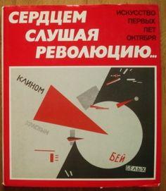 Russian Soviet avant-garde poster painting agitation propaganda decoration 1917 | eBay