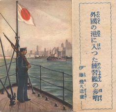 Japanese patriotic postcard