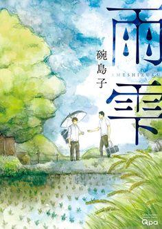 Amazon.co.jp: 雨雫 (バンブーコミックス Qpaコレクション): 碗 島子: 本