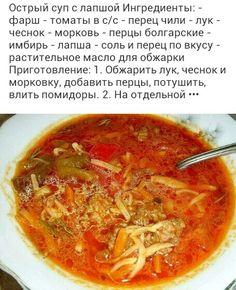 Острый суп с лапшой.