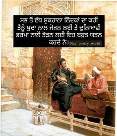 Sikh Quotes, Punjabi Quotes, Spiritual Thoughts, Spiritual Quotes, Situation Quotes, Bridal Chuda, Art Activities For Toddlers, Zindagi Quotes, Cute Love Songs