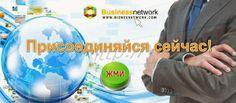 Построй свой бизнес вместе с нами!: Бизнес-площадкаBusinessNetworkуспешно работает...