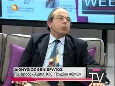 Ο κύριος Βενιεράτος Διονύσιος Γενικος Ιατρός μας μιλάει για την άμυνα του οργανισμού και πως επηρεάζει η ψυχική μας διάθεση Ο κύριος Χαραμής Γεώργιος Ουρολόγ...