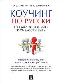 А. Савкин, М. Данилова - Коучинг по-русски. От смелости желать к смелости быть