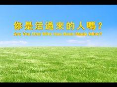福音視頻 神的發表《你是活過來的人嗎?》 | 跟隨耶穌腳蹤網-耶穌福音-耶穌的再來-耶穌再來的福音-福音網站