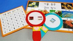 만3세 만4세 만5세 언어영역 가을 교구 :; 가을 숨은 글자 찾기 교구제작 판매:) : 네이버 블로그 Play To Learn, Games, Learning, Image, Studying, Gaming, Teaching, Plays, Game