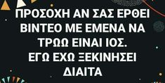 Sisters Of Mercy, Greek Quotes, I Laughed, Funny Quotes, Humor, Words, Memes, Troll, Funny Stuff