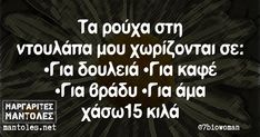 True Words, Just For Laughs, Picture Video, Greek, Funny Quotes, Jokes, Lol, Videos, Pictures