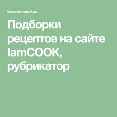 Подборки рецептов на сайте IamCOOK, рубрикатор