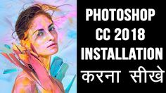 Adobe Photoshop CC 2018 Installation Guide in Hindi