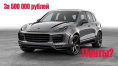#Porsche Cayenne (Порше Кайен)за 500 т.р. - Понты или образ жизни?