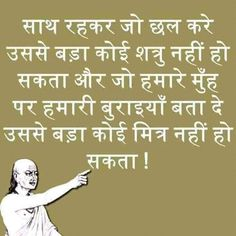 47 Ideas For Quotes Famous Hindi Funny Attitude Quotes, Good Thoughts Quotes, Good Life Quotes, Funny Quotes, Chankya Quotes Hindi, Motivational Quotes Hindi, Geeta Quotes, Chanakya Quotes, Indian Quotes