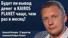 Будет ли вывод в KAIROS PLANET денег чаще чем раз в месяц? https://www.youtube.com/watch?v=WWyg90Xhp4M