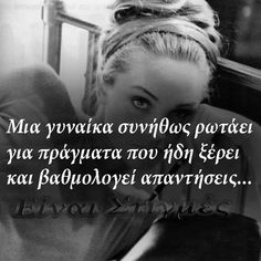 She Quotes, Wisdom Quotes, Woman Quotes, Sarcastic Quotes, Funny Quotes, Greek Love Quotes, Favorite Quotes, Best Quotes, True Words