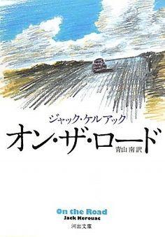 On The Road;by Jack Kerouac@オン・ザ・ロード (河出文庫) ジャック・ケルアック, http://www.amazon.co.jp/dp/4309463347/ref=cm_sw_r_pi_dp_swHbrb10JBGBS