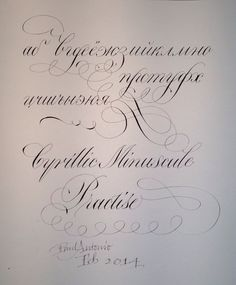 Cyrillic Calligraphy in the copperplate tradition.