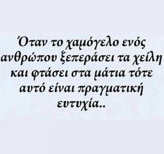 Unique Quotes, Best Quotes, Life Quotes, Greek Words, The Words, Philosophy Quotes, Special Quotes, Greek Quotes, To Infinity And Beyond