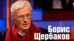 Наедине со всеми Борис Щербаков 14 Ноября 2016 (14.11.2016) HD