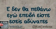 Greek Memes, Funny Greek, Greek Quotes, Funny Statuses, English Quotes, Alter Ego, True Words, Out Loud, Funny Quotes