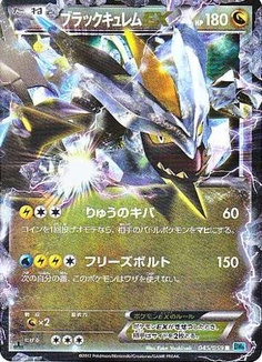 Pokemon 2012 BW#6 Freeze Bolt Black Kyurem EX Holofoil Card #045/059