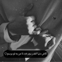 Islamic Quotes Sabr, Arabic Quotes, Love Poems, Love Quotes, Love Heart Drawing, Alone Boy Wallpaper, Aesthetic Movies, Aesthetic Art, Persian Poetry