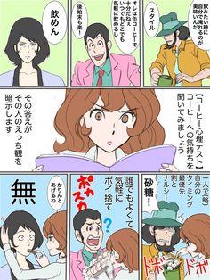 五ェ門を描くアカウント改 (@goekakisan) さんの漫画 | 296作目 | ツイコミ(仮) Lupin The Third, Comic Page, Anime Figures, Geek Culture, Detective, Geek Stuff, Fandoms, Cartoon, Manga