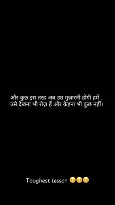 Hindi Quotes, Best Quotes, Bad Words Quotes, The Ultimate Quotes, Poetry, Feelings, Best Quotes Ever, Poetry Books, Poem
