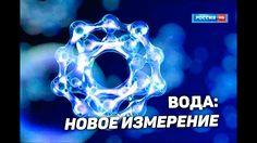 ВОДА: Новое измерение | Документальный фильм