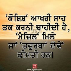 Latest Punjabi Quotes Images Wallpapers Pictures Photos Quote
