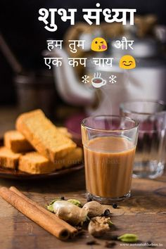 Good Morning Love, Good Morning Wishes, Good Evening Messages, Tea Quotes, Chai, Gujarati Quotes, Friendship Quotes, Relationship Quotes, Lovers